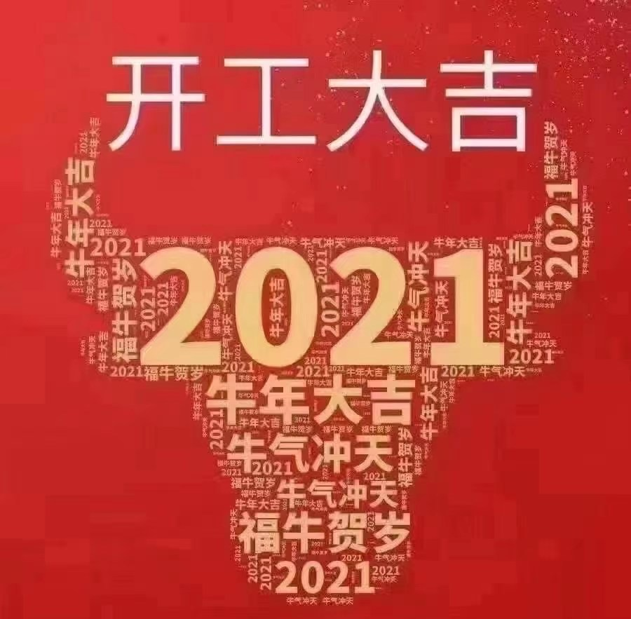 news-SYNWIN resume working after Chinese Spring Festival holiday on 21st Feb 2021-Synwin-img