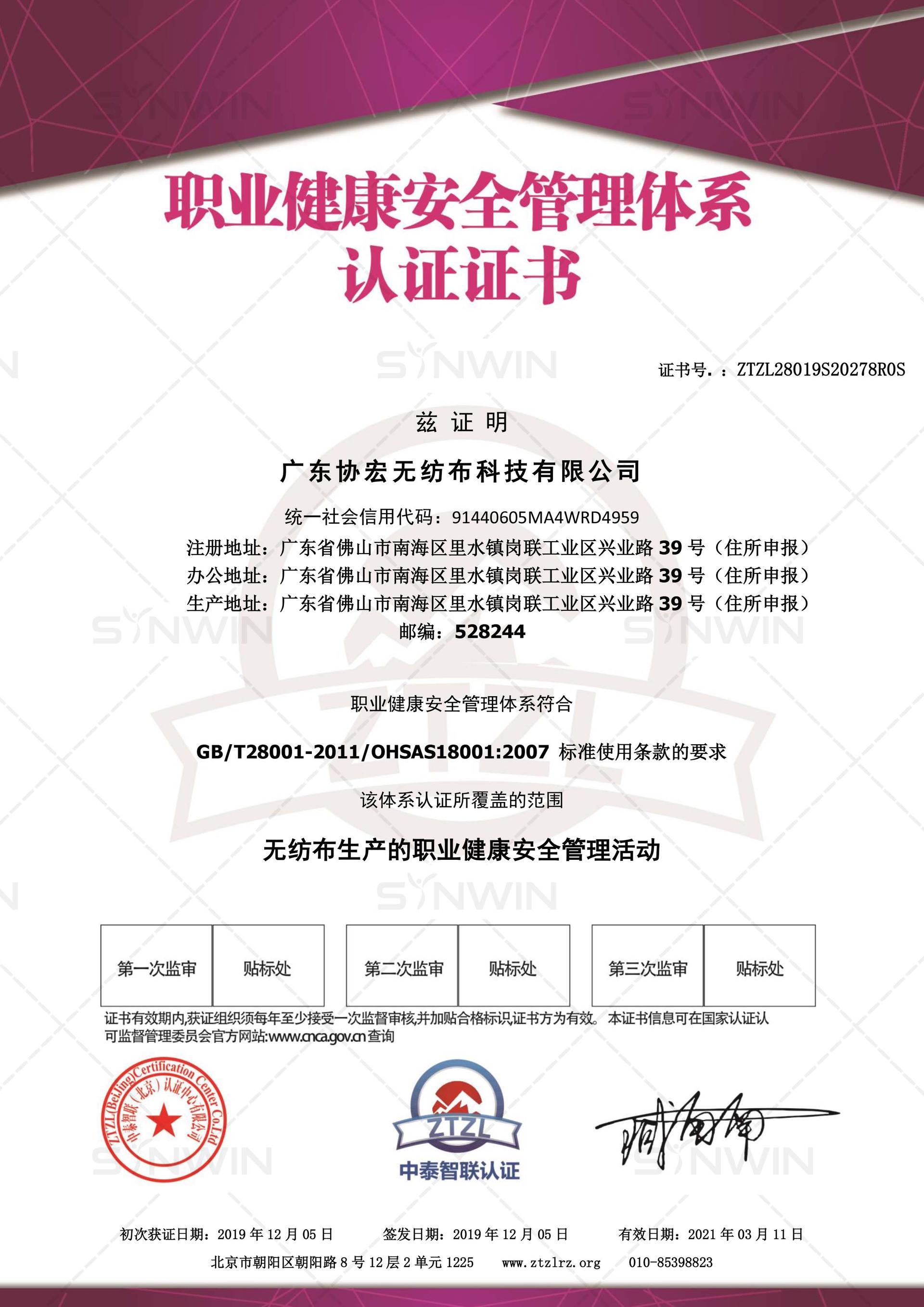 Polypropylene Non Woven OHSAS18001