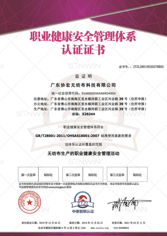 Polipropilene non tessuto OHSAS18001