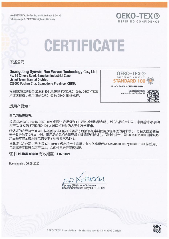 Certificato OEKO del produttore di tessuto non tessuto