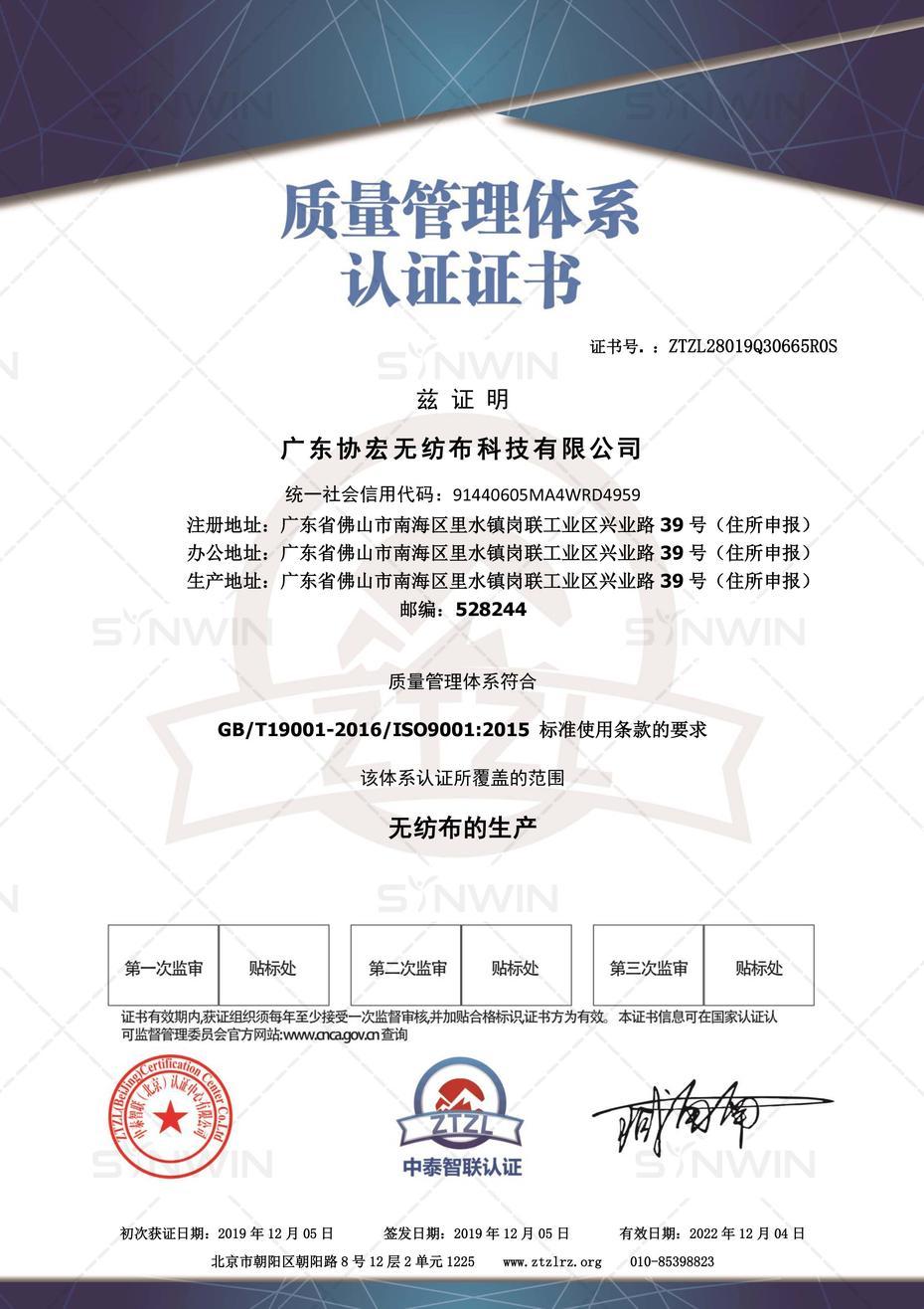 PP non tessuto ISO9001