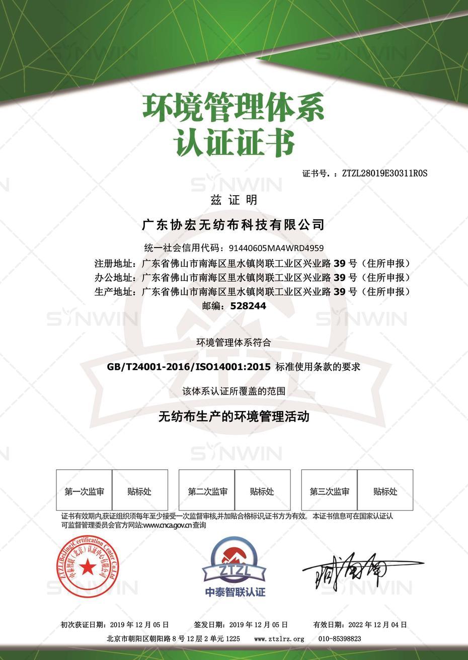Sms Non Tessuto ISO14001