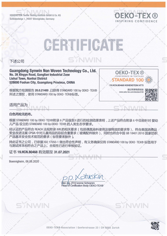 SYNWIN OEKO-TEX Standard 100 Certificate